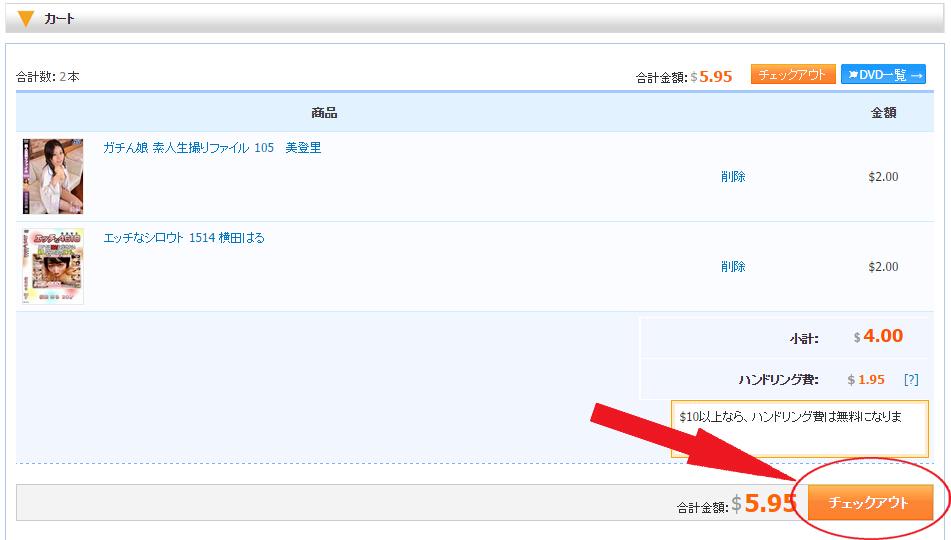 裏DVD村チェックアウト画面