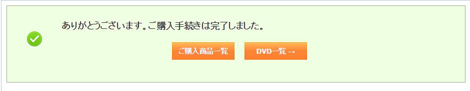 裏DVD購入完了画面画像
