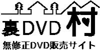 裏DVD販売サイト裏DVD村